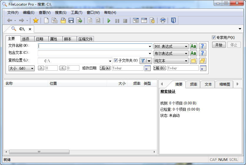 全文搜索工具FileLocator Pro
